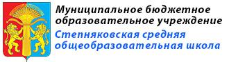 """Муниципальное бюджетное общеобразовательное учреждение  """"Степняковская средняя общеобразовательная школа"""""""